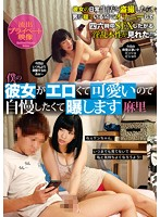 SDIY-002 Because My Girlfriend Is Erotic And Cute, I Want To Brag And I Will Expose Mari