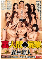 [SERO-390] Secret Human Business Cessation Genjin Moribaya