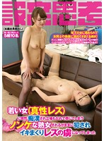 Image SESA-008 Suddenly The Young Woman (intrinsic Lesbian), And Is Committed To Remain But Be Straight Milf That Feels Forgotten Also Position Is Molester And Became A Prisoner Of Lesbian And Rolled Iki