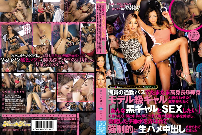 "SET-018 I Were Present With Eight Life-size Model Class Gal Tall Happened In Commuter Bus Of Kira ★ Kira STREET GAL & Oyaji~tsuchi Full House!If You Think You ""I Want To SEX And Anna Black Gal"" Without Toshigai, Gal Is Reached For The Crotch Of My Secretly, Had Been Allowed Out Bareback In The Moteasobarete Force The Switch ○ Port Erect What"