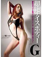 "Image SFBA-007 Nice Body ""G"" Transcendence Luca Ichinose"