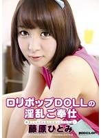 SFBA-015 Fujiwara Hitomi - Nasty Slave Hitomi Fujiwara Lollipop Doll