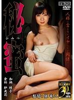 Image SGRS-012 Clandestine Kano Ayako Kurashina ShaHisashi莉