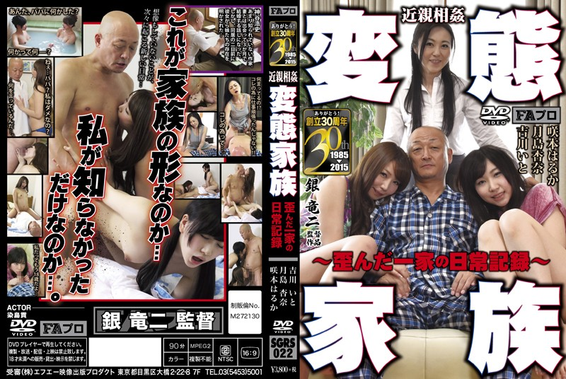 sgrs022sopl SGRS 022 Haruka Sakimoto, Anna Tsukishima and Ito Yoshikawa   A Perverted Family, In st, Document of a Warped Household's Daily Doings