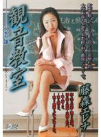 「女教師 観音教室 藤森エレナ」のパッケージ画像
