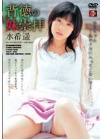 Haruka Mizuki Worship Of Immorality Sister