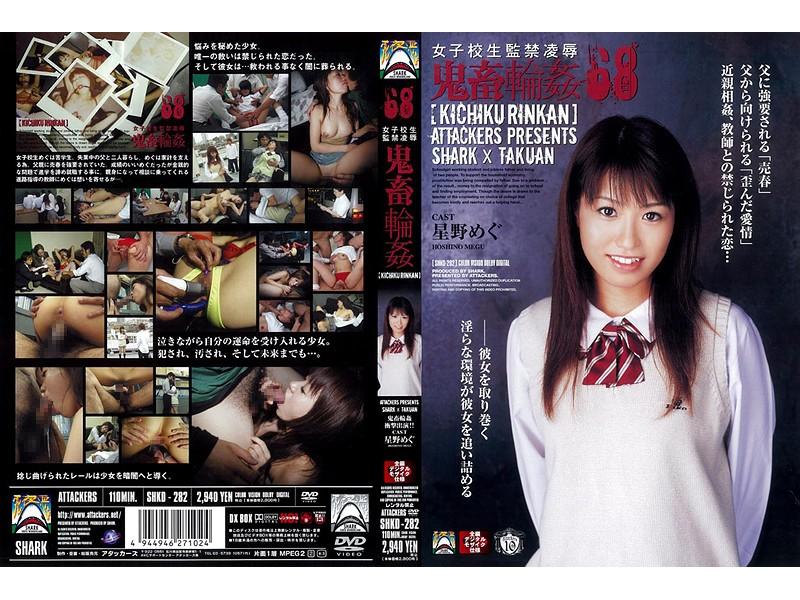 [SHKD-282] 女子校生監禁凌辱 鬼畜輪姦 68 星野めぐ