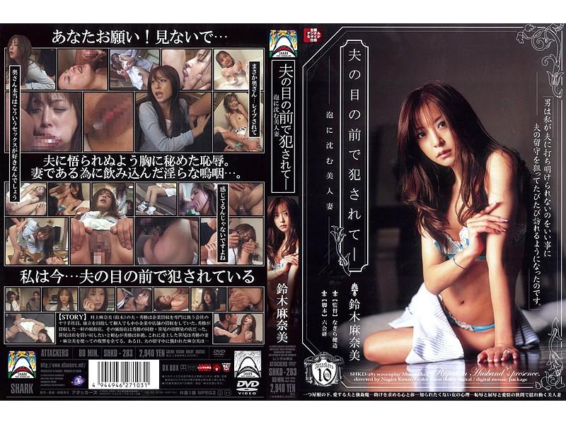 SHKD-283 在老公前面被侵犯的美人妻 鈴木麻奈美