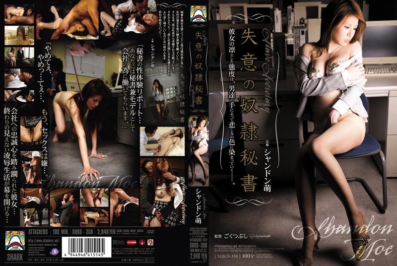 CENSORED [SHKD-358] 失意の奴隷秘書 シャンドン萌 , AV Censored