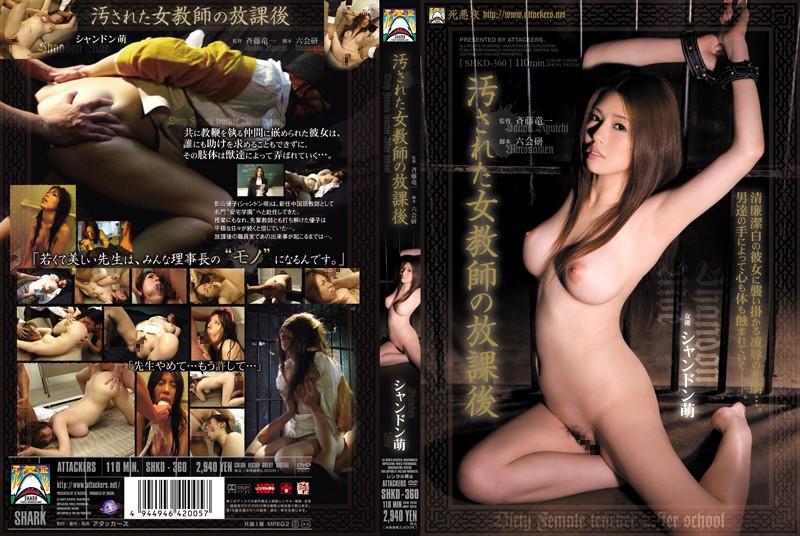 無字幕-SHKD-360 汚された女教師の放課後 シャンドン萌