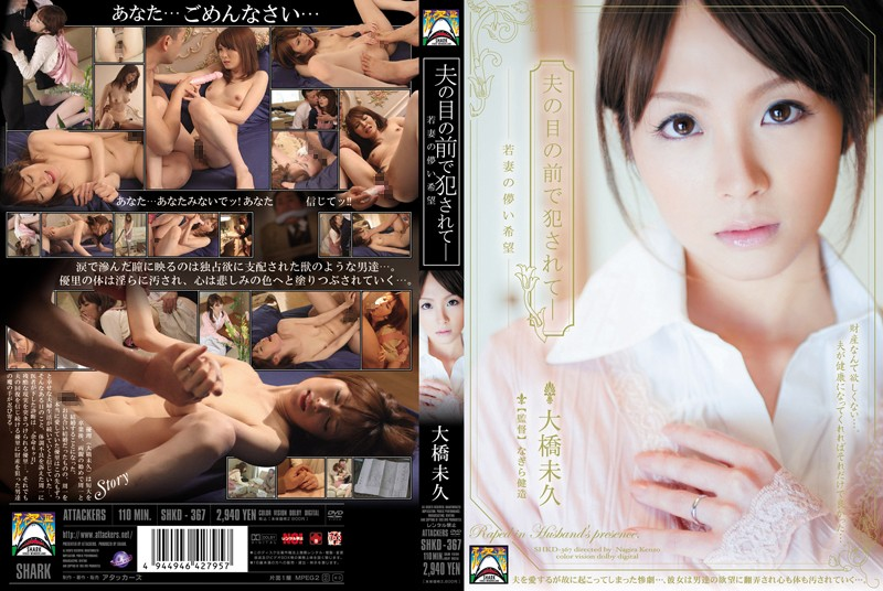 SHKD-367 H. Ohashi Not Wish Ephemeral Young Wife – Being Fucked In Front Of Husband