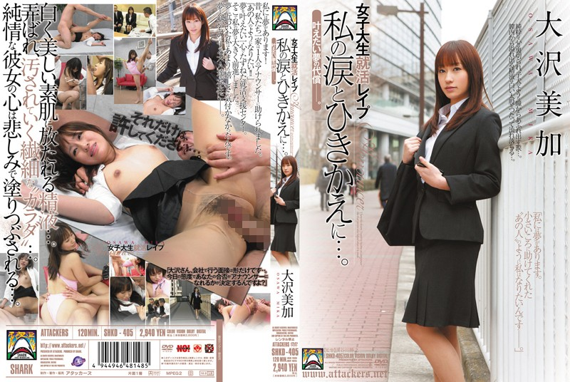SHKD-405 女子大生就活レイプ 私の涙とひきかえに…。 叶えたい夢の代償-。 大沢美加