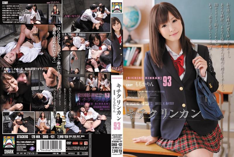 無字幕-SHKD-431 キチクリンカン93
