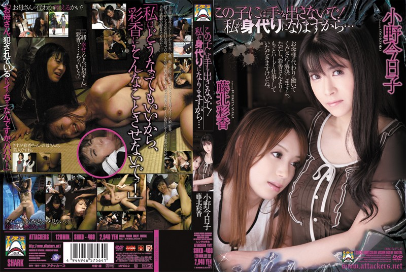 shkd460pl SHKD 460 Kyoko Ono & Ayaka Fujikita   Please Don't Lay Your Hands On My Daughter! I Will Take Her Place… (HD1080p)