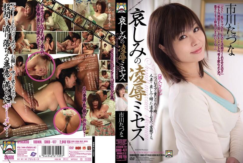 shkd477pl SHKD 477 Tazuna Ichikawa   Assaulted Mrs. Full of Sadness
