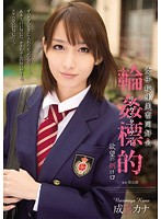 Watch Admirers of a Beautiful Bitch in School - Kana Narimiya