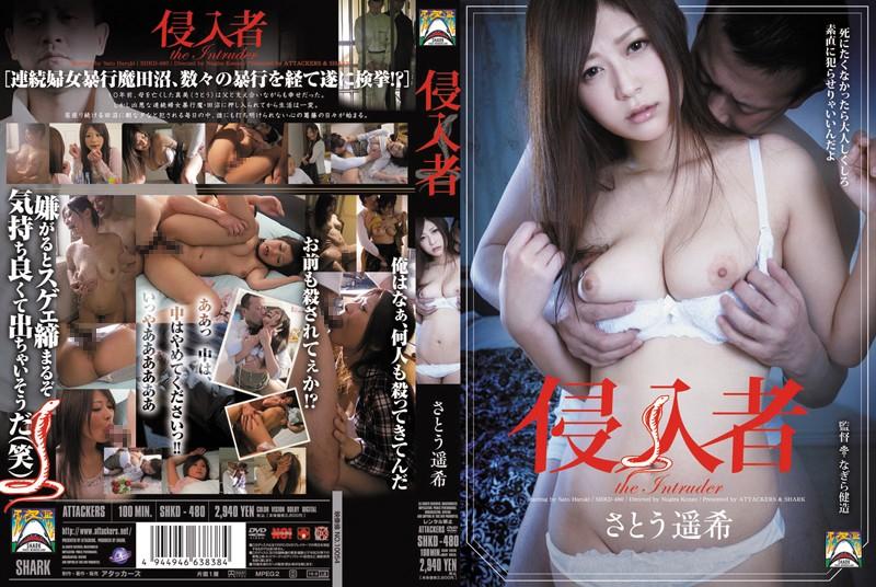 SHKD-480 - Sato Haruka rare intruder