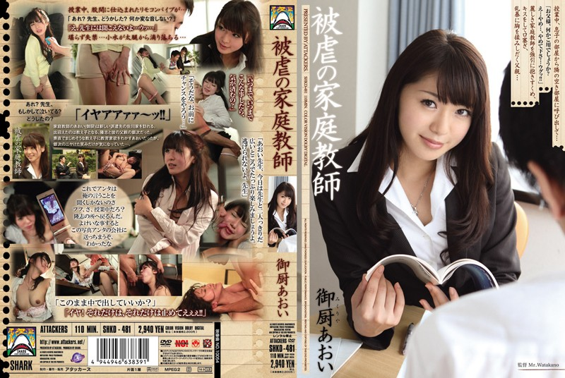 shkd481pl SHKD 481 Aoi Mikuriya   Sexually Mistreated Tutor