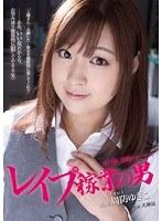 Receptionist Man Of Rape Breadwinner, Yukiko Suo Target ...