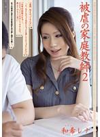 【新作】被虐の家庭教師2 和希レナ