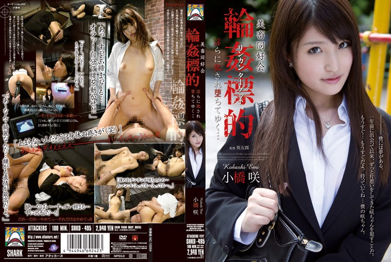 shkd495pl SHKD 495 Saki Obashi   Admirers of a Beautiful Bitch, She's a Target For Gang Rape   They Banged Her Bad and She Lost Herself…