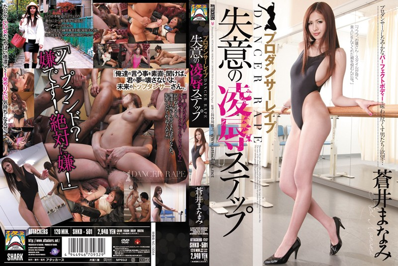 shkd501pl SHKD 501 Manami Aoi   Rape of a Pro Dancer   Degrading Steps of Despair