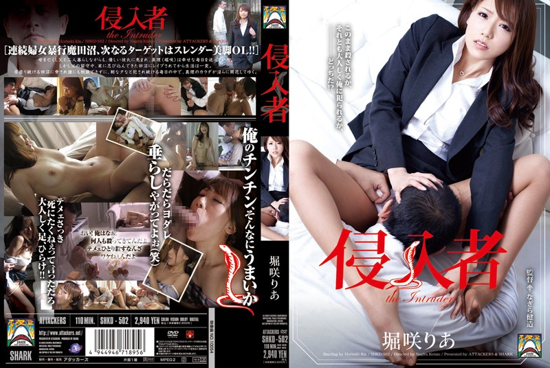 CENSORED shkd-502 HD 堀咲りあ 侵入者 (Reuploaded), AV Censored Reup