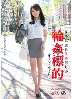 SHKD-511 - Hori Saki Rear Insurance Agent Beauty Livestock Club Gangbang Target Body And Soul Are Broken