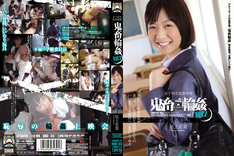 shkd513pl SHKD 513 Wakaba Onoue   Students Disgraced in Confinement   Cold Blooded Gang Rape 107