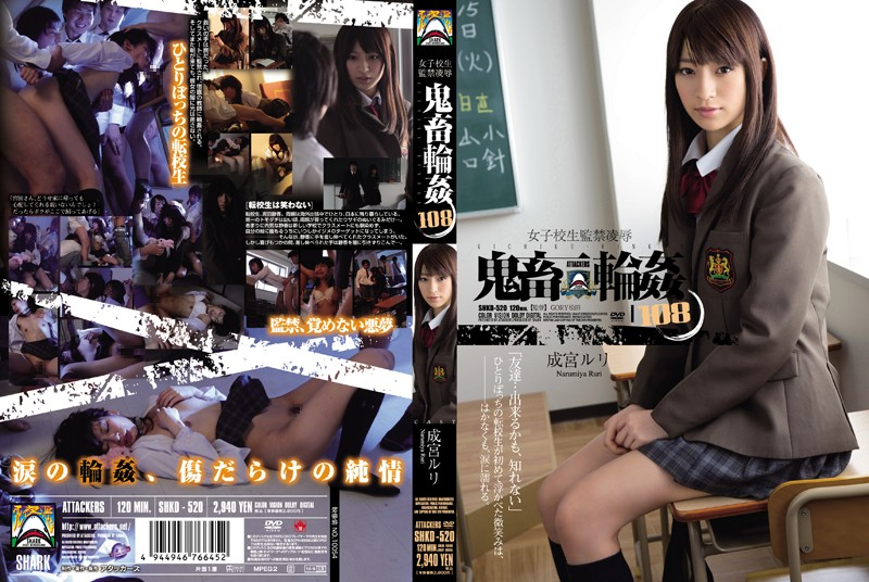 shkd520pl SHKD 520 Ruri Narumiya   Students Disgraced in Confinement   Cold Blooded Gang Rape 108
