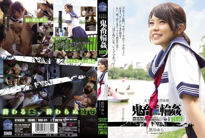 shkd524pl SHKD 524 Yura Kurokawa   Students Disgraced in Confinement   Cold Blooded Gang Rape 109