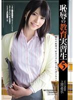 SHKD-525 - Student Teacher 5 - Uehara Ai Of Shame