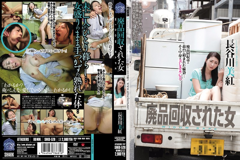 shkd528 廃品回収された女 長谷川美紅