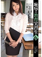 SHKD-531 - Student Teacher 6: Saki Ninomiya of Shame
