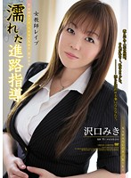 SHKD-533 - Career Guidance Sawaguchi Miki Wet Female Teacher Rape