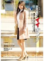 Watch Iionna Fujisaki Elina I Prisoners