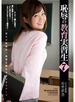 SHKD-541 - Student Teacher Rina Ishihara 7 Of Shame