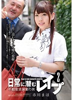SHKD-544 - Maho Ichikawa Man Of Rape 2 Real Estate Leasing Lurking In Everyday