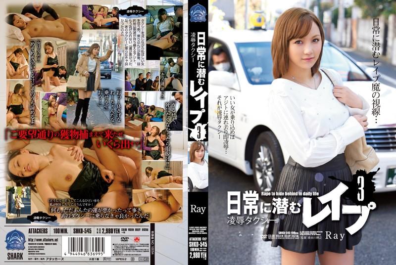 SHKD-545 Rape Lurking In Everyday Life 3