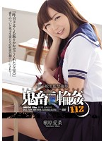 Watch Rape School Girls Confinement Devil Gangbang 112 Makihara Aina