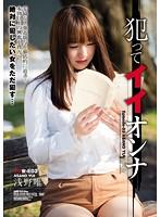 Watch Iionna Asano I Only Prisoners