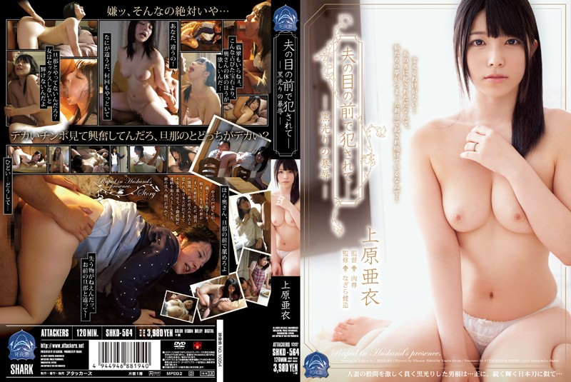 SHKD-564 Rape Ai Uehara Of Shiny Black - Being Fucked In Front Of Husband