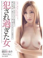 SHKD-568 - Kaori Maeda Woman That Was Too Fucked