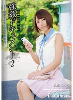 SHKD-570 - 2 Otoha Nanase Rape Document