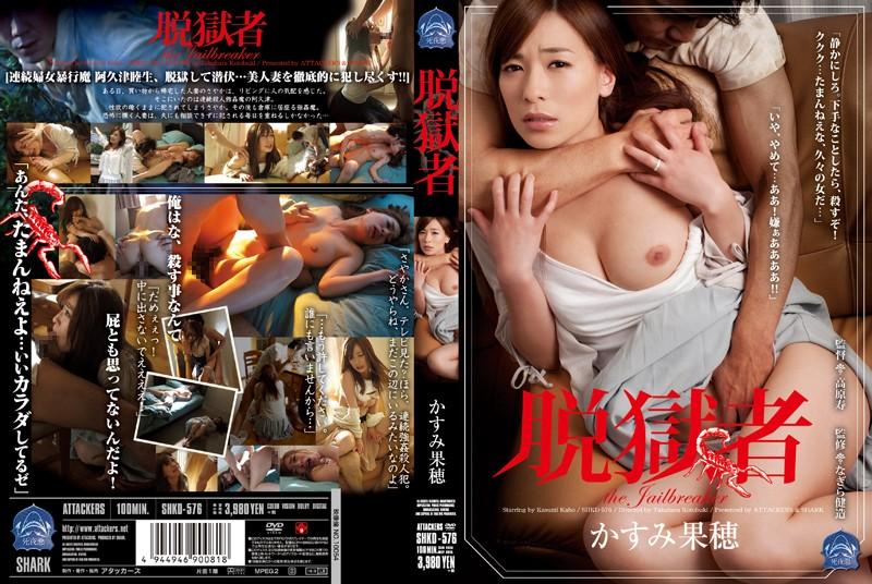 SHKD-576 Jailbreak's Kaho Kasumi