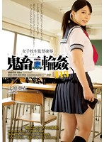 SHKD-578 - School Girls Confinement Humiliation Devil Gangbang 115 Ai Uehara