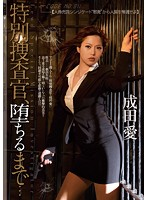 SHKD-579 - Special Investigator, Goes Down To ... Love Narita