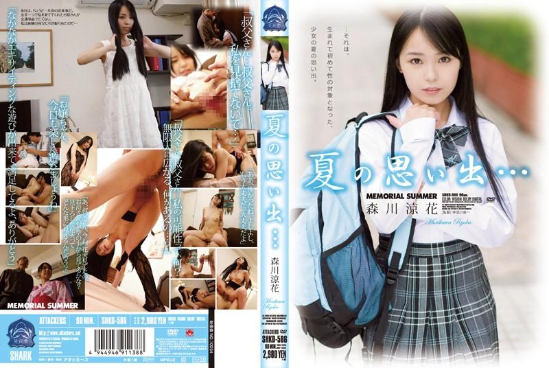 SHKD-586 夏の思い出… 森川涼花