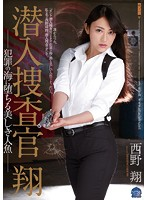 Beautiful Mermaid Sho Nishino That Fall In The Sea Of ​​undercover Investigator Sho Crime