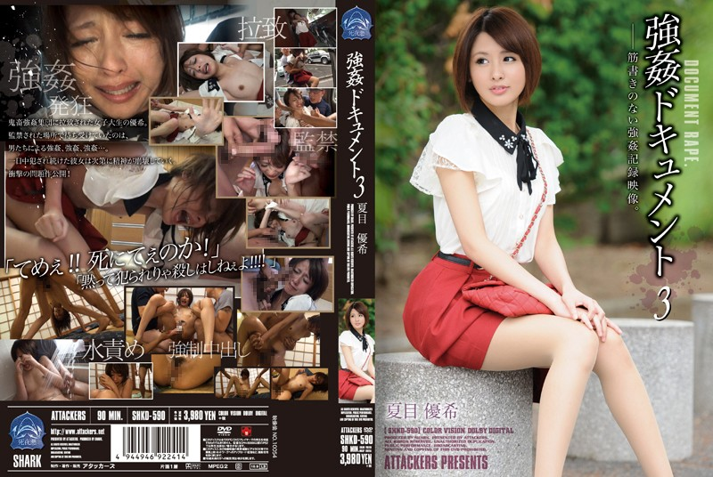 CENSORED SHKD-590 強姦ドキュメント3 夏目優希, AV Censored